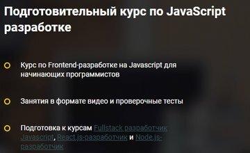 Подготовительный курс по JavaScript разработке
