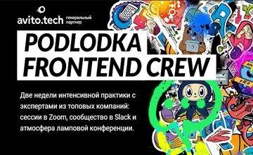 Podlodka Frontend Crew, сезон #1