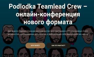 Podlodka Teamlead Crew - Коммуникации в команде и процессы разработки