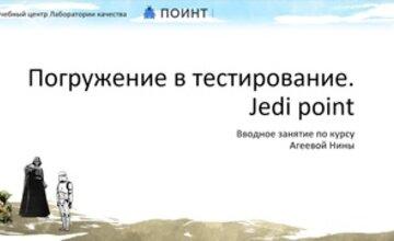 Погружение в тестирование. Jedi point