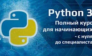 Полный курс Python для начинающих - с нуля до специалиста