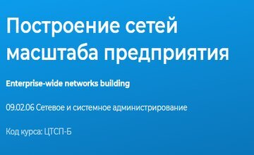 Построение сетей масштаба предприятия