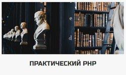 Практический PHP