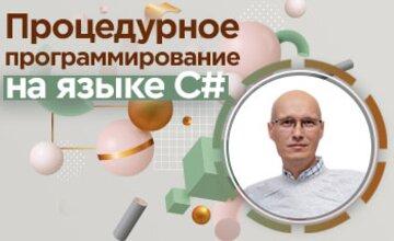 Процедурное программирование на языке C#