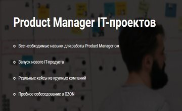 Product Manager IT-проектов (Часть 1-5)