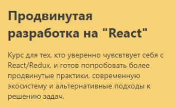 """Продвинутая разработка на """"React"""""""