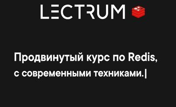 Продвинутый онлайн курс по Redis