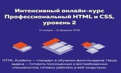"""""""Профессиональный HTML и CSS"""" - Уровень 2 [Поток 15 января - 21 февраля 2018]"""