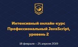 Профессиональный JavaScript, уровень 2 (18 февраля- 25 апреля 2019)