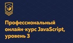 Профессиональный онлайн‑курс JavaScript, уровень 3
