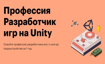 Профессия Разработчик игр на Unity