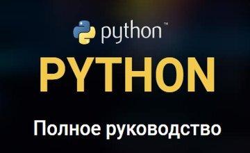 Python. Полное руководство
