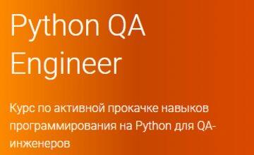 Python QA Engineer (Часть 1-4)