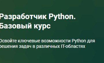 Python-разработчик. Базовый курс (Часть 1-3)