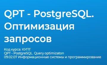 QPT - PostgreSQL. Оптимизация запросов