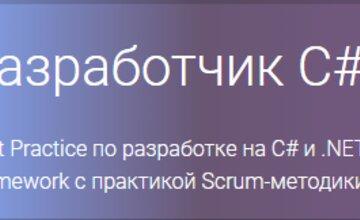 Разработчик C# (Часть 1-5)