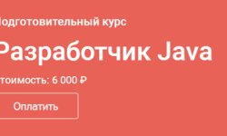 Разработчик Java. Подготовительный курс