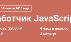 Разработчик JavaScript (Модуль 1-4)
