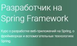 Разработчик на Spring Framework