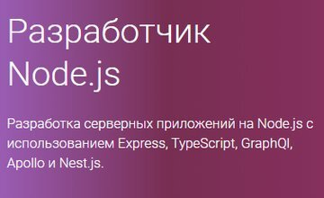 Разработчик Node.js (Часть 1-3)