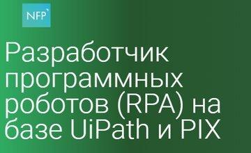 Разработчик программных роботов (RPA) на базе UiPath и PIX (Часть 1-3)