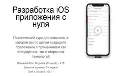 Разработка iOS приложения c нуля - Swift 4, XCode 9, iOS 11