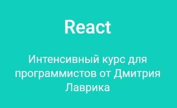 React. Интенсивный курс для программистов от Дмитрия Лаврика