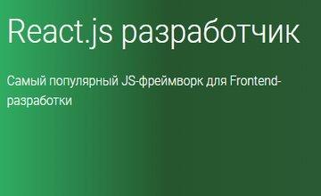 React.js разработчик (Часть 1-3)