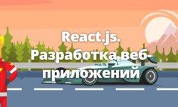 React.js. Разработка веб-приложений (Июнь - Июль 2018)