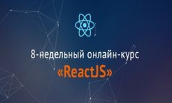 Курс ReactJS от Front-end Science