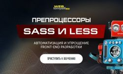 Препроцессоры Sass и Less