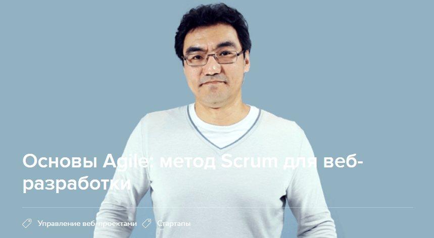 Метод Scrum для веб-разработки