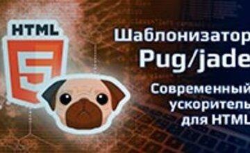 Шаблонизатор Pug/jade - современный ускоритель для HTML