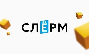 Слёрм DevOps - история одной компании