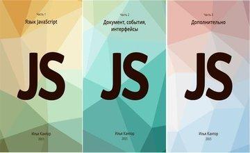 Современный учебник JavaScript (3 книги) (RU/ENG)