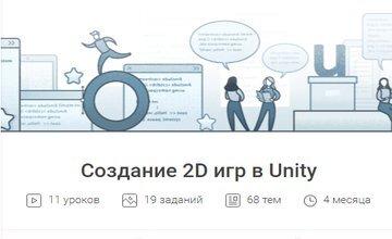 Создание 2D игр в Unity