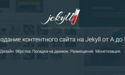 Создание контентного сайта на Jekyll от А до Я