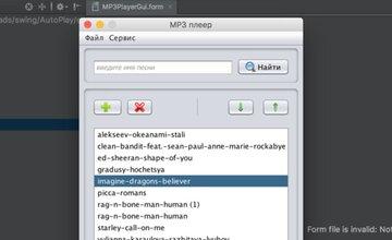 Создание MP3 плеера на SWING