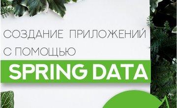 Создание приложений с помощью Spring Data