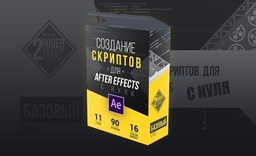 Создание скриптов для After Effects с нуля