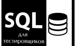 SQL для тестировщиков
