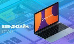Веб-дизайн. Старт