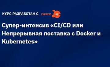 """Супер-интенсив """"CI/CD или Непрерывная поставка с Docker и Kubernetes"""""""