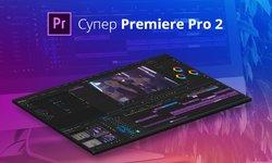 Супер Premiere Pro 2