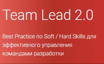 Team Lead 2.0 (Часть 1-2)