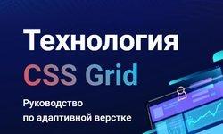 Технология CSS Grid. Руководство по адаптивной верстке