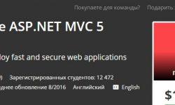 Все про ASP.NET MVC 5