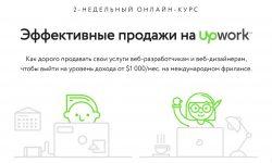 Как работать на Upwork | Эффективные продажи на Upwork