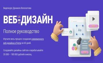 Веб-дизайн UX/UI. Полное руководство