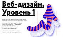 Веб-дизайн. Уровень 1